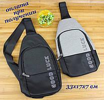 Чоловіча (жіноча) водонепроникна спортивна через плече тканинна сумка слінг рюкзак бананка Cross Body GL