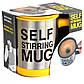 Кружка мешалка Self Stiring Mug 001 ЗЕЛЕНЫЙ, фото 9