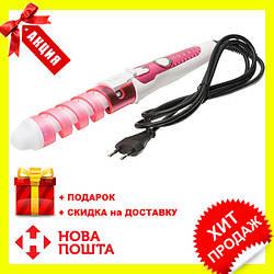 Спіральна плойка для завивки волосся perfect curl RZ118   стайлер для волосся Рожева