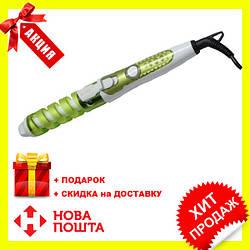 Спиральная плойка для завивки волос perfect curl RZ118 | стайлер для волос Зеленая