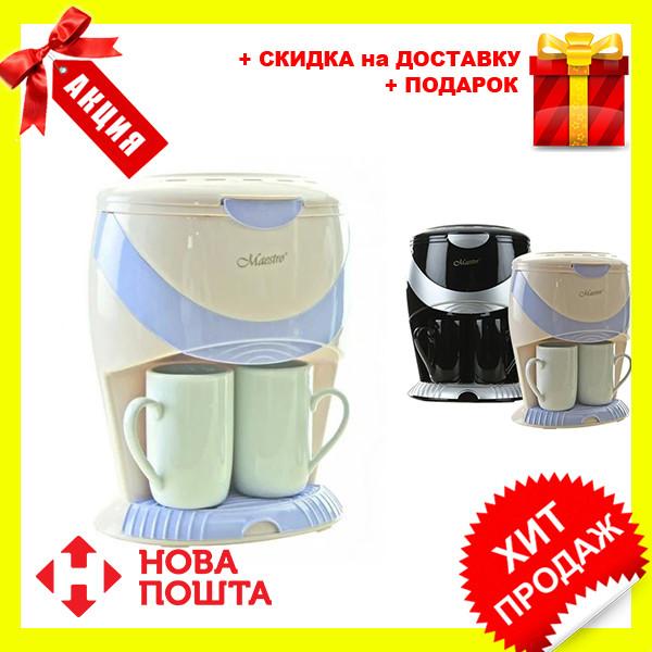 Кофеварка капельная MAESTRO MR-402 белая | кофемашина Маэстро, Маестро (600 Вт, 0.25 л)