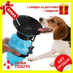 Портативна пляшка питної води PET BOTTLE для тварин   прогулянкова пляшка з чашею для собак