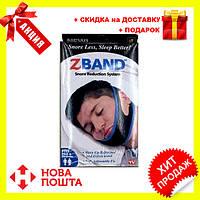 Повязка на голову Антихрап Zband | средство от храпа | бандаж против храпа