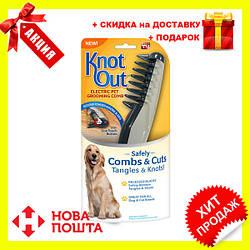 Фурминатор гребінець для тварин Knot Out   щітка для вичісування   машинка для грумінгу