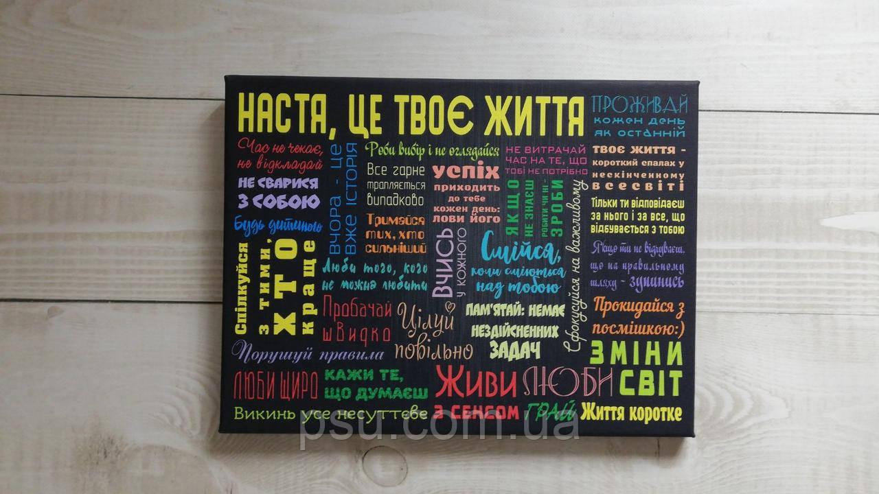 Мотивационный постер, Це твоє життя цветной