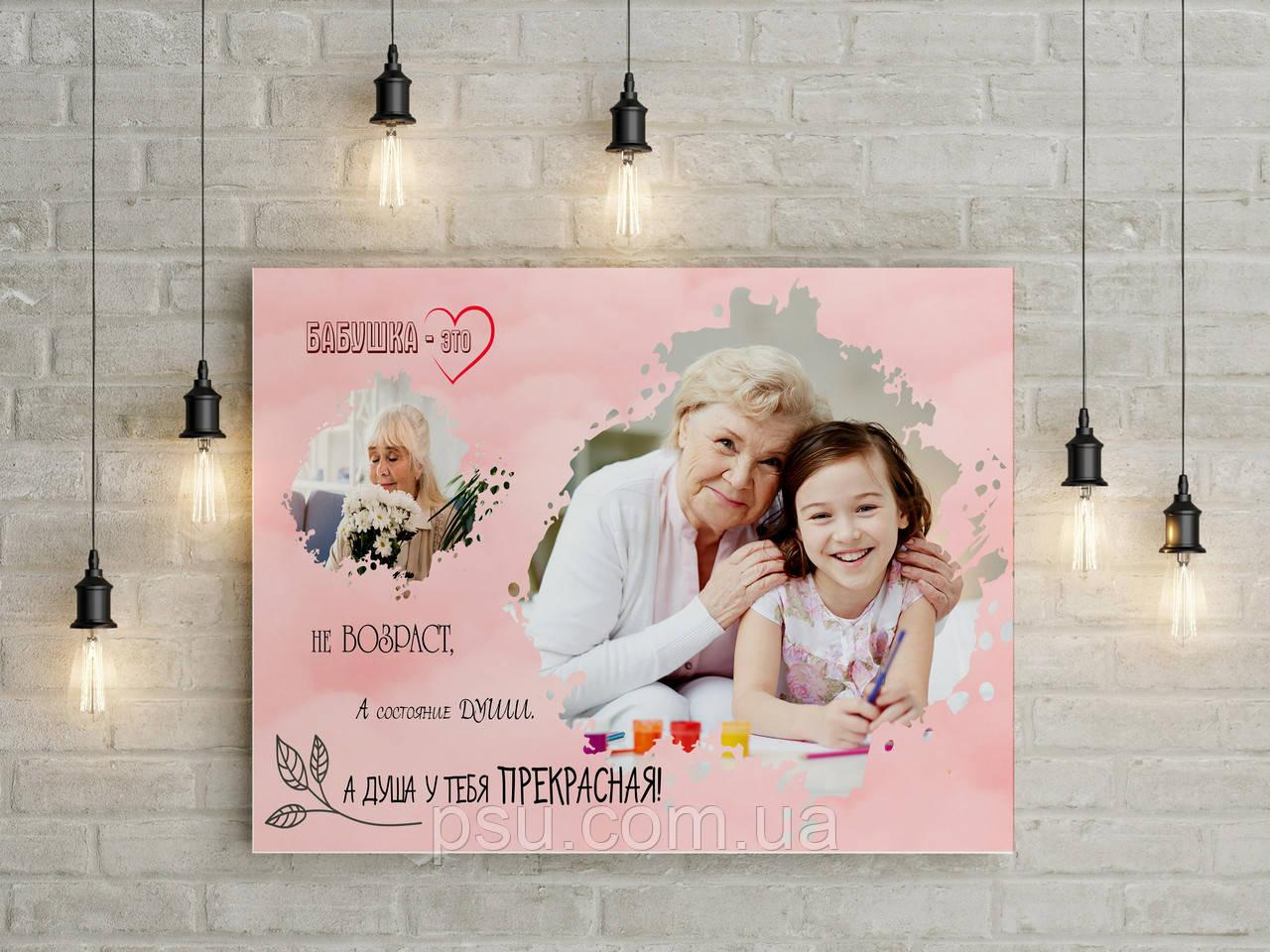 Постер бабушка это