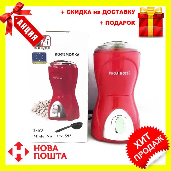 Кофемолка Promotec PM-593 280W | Измельчитель кофе Промотек