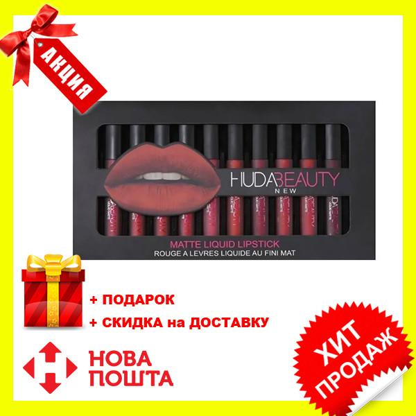 Набор HUDABEAUTY Liquid Matte Lipstick 12 в 1 матовые нюдовые помады | помада | набор помад Худа Бьюти