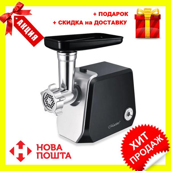 Электромясорубка Maestro MR-850 | мясорубка Маэстро,Маестро с насадками (1500 Вт, 2 диска, 3 насадки+для сока)