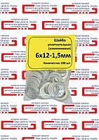 Шайба (кільце) алюмінієва 6 х 12 х 1,5 мм