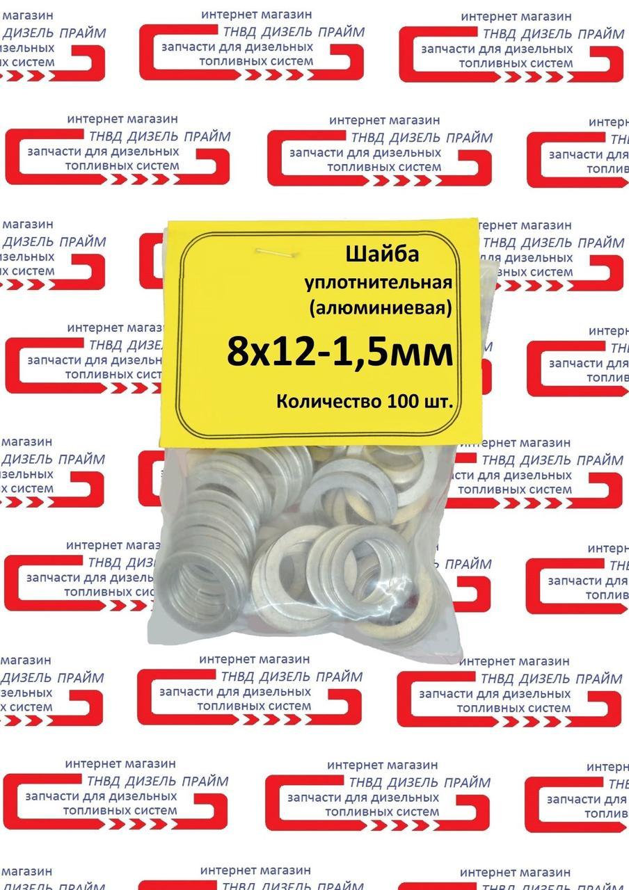 Шайба (кольцо) алюминиевая 8х12х1,5 мм