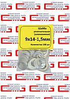 Шайба (кольцо) алюминиевая 9х14х1,5 мм