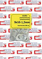 Шайба (кольцо) алюминиевая 9х16х1,5 мм