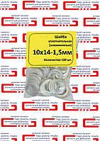 Шайба (кольцо) алюминиевая 10х14х1,5 мм