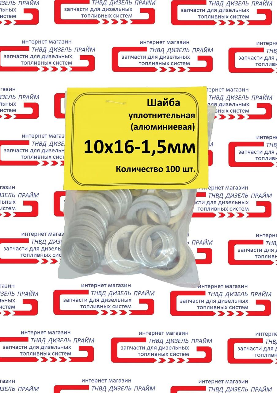 Шайба алюминиевая 10*16-1,5 мм. Кольцо алюминиевое уплотнительное.