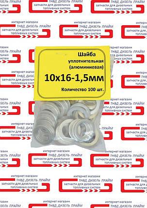 Шайба алюминиевая 10*16-1,5 мм. Кольцо алюминиевое уплотнительное., фото 2