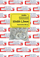 Шайба (кольцо) алюминиевая 12х18-1,5 мм