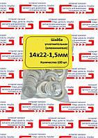 Шайба (кольцо) алюминиевая 14х22х1,5 мм