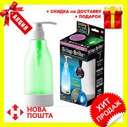 Дозатор для жидкого мыла с подсветкой Soap Bright Nightlight Soap Dispenser №Е64 | дозатор для мыла