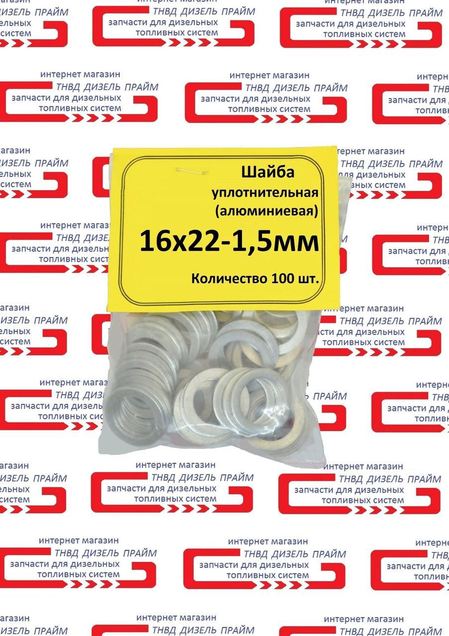 Шайба (кольцо) алюминиевая 16х22х1,5