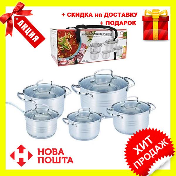 Набор посуды Grandhoff 10 предметов GR-203   Набор кастрюль 10 штук