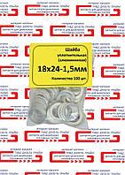 Шайба (кольцо) алюминиевая 18х24х1,5 мм