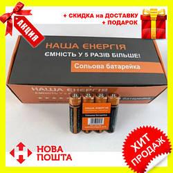 Солона батарейка НАША ЕНЕРГІЯ R03 size ААА Минипальчиковые ORANG помаранчева