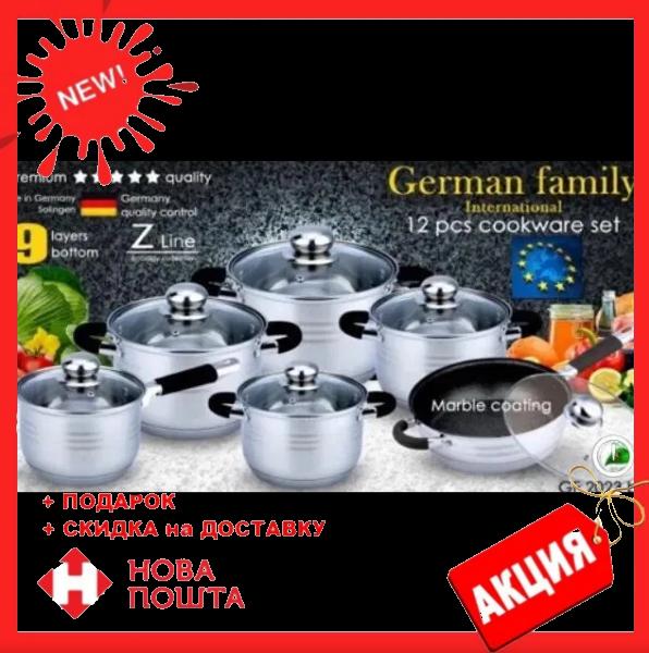 Набор посуды German Family 12 предметов нержавеющая сталь силиконовые ручки (кастрюли, сотейник, сковорода)