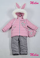 Зимний комбинезон для девочки в комплекте (курточка,полукомбинезон,сумочка) на рост 92, фото 1