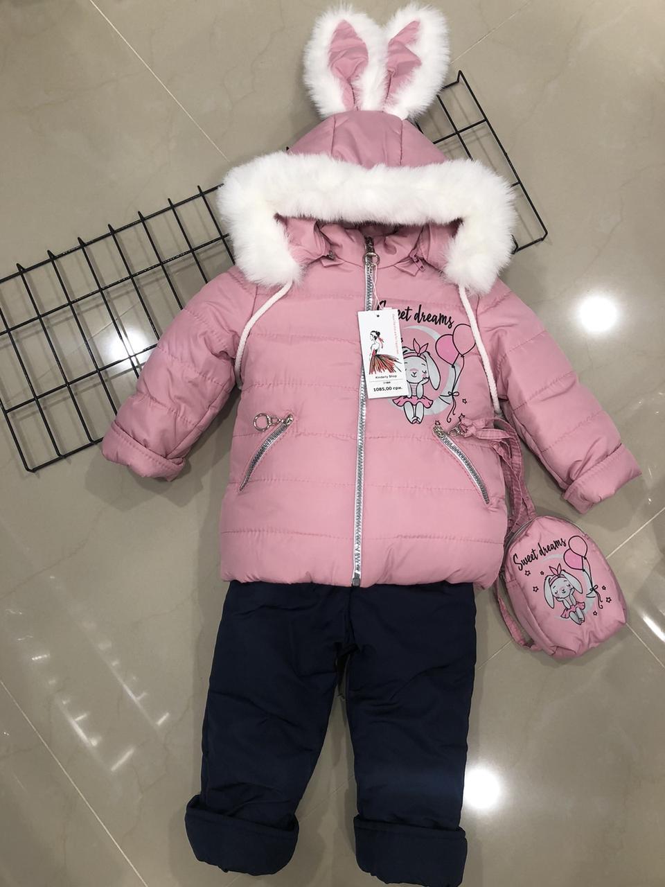 Зимний комбинезон для девочки в комплекте (курточка,полукомбинезон,сумочка) на рост 104