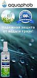 Водоотталкивающиее засіб для взуття Аквафоб/Спрей для захисту взуття Aquaphob/ Пропитка для взуття, фото 5