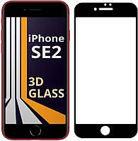 Защитное стекло 3D для iPhone SE2 /SE 2020
