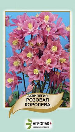 Семена Аквилегия гибридная Розовая королева 0.2 г W.Legutko 6032, фото 2