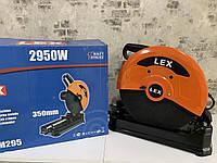 Монтажная пила LEX - LXCM295 / 2950 Вт / металорез / труборез / Гарантия 1 Год.