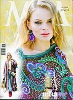 Новый номер «Журнала мод» № 631