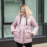 Женские зимние куртки больших размеров 50,52,58 пудра