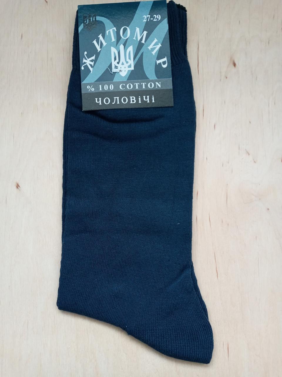 Носки мужские высокие 100% хлопок Житомир,  синие  27-29