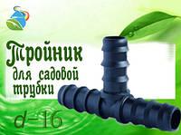 Тройник для садовой, капельной трубки d16 mm