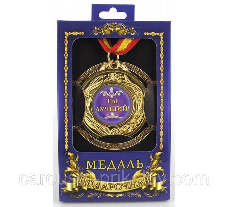 Медаль подарункова Ти найкращий