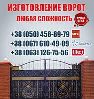 Сварка ворот Донецк. Установка, сварка ворот в Донецке из металла. Сварка металлических ворот Донецка