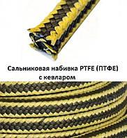 Сальниковая набивка безасбестовая PTFE (ПТФЕ) политетрафторэтилен, с кевларом 4х4 мм