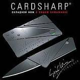 Ніж-кредитка подарунковий складаний Cardsharp (кардшарп), фото 4