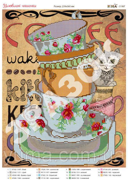 Схема для вышивки бисером Любимые чашки