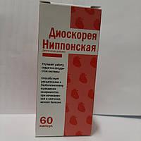 Уссурі Діоскорея Ніпонська 60капс.