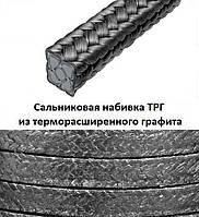 Сальниковая набивка безасбестовая  ТРГ 4х4 мм
