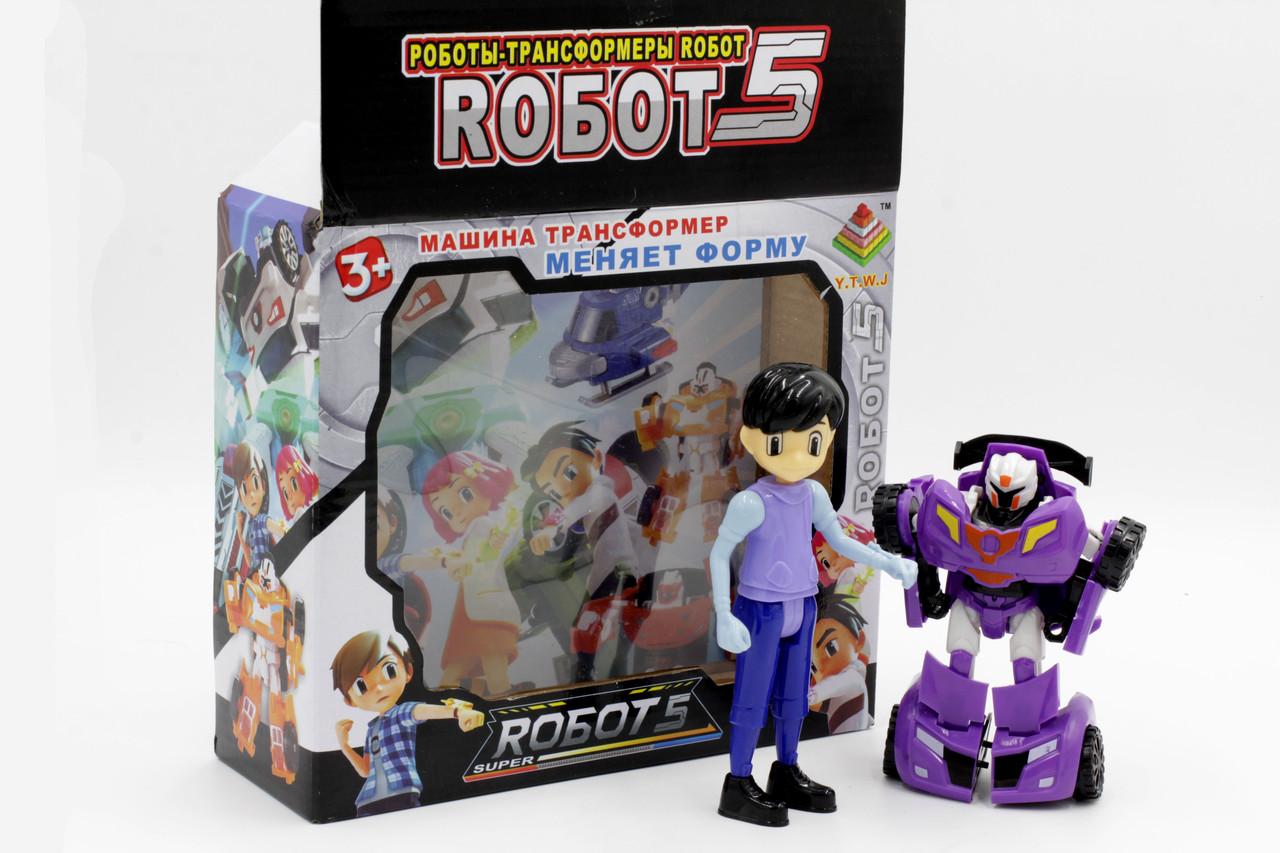 Трансформер ROБOT 5. Машина фиолетового цвета меняет форму