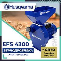 Зернодробилка Huaqvarna EFS 4300 (4.3 кВт, 320 кг/ч). Кормоизмельчитель для зерна и початков кукурузы