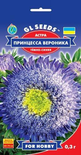 Семена Астры Принцесса Вероника (0.3г), For Hobby, TM GL Seeds