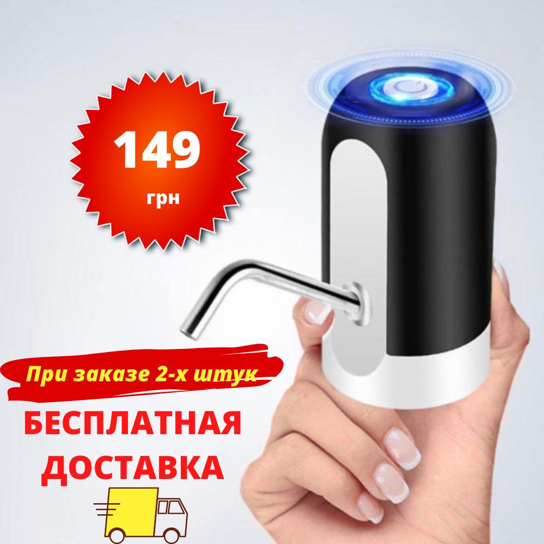 Беспроводная Электропомпа для бутилированной воды (черная, белая)