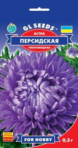Семена Астры Персидская (0.3г), For Hobby, TM GL Seeds